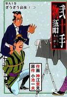 弐十手物語 90