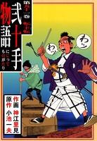 弐十手物語 91