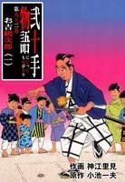 弐十手物語 92