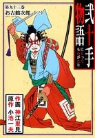 弐十手物語 93
