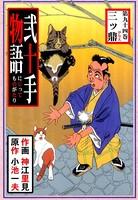 弐十手物語 94