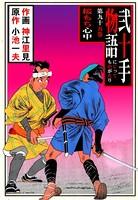 弐十手物語 95