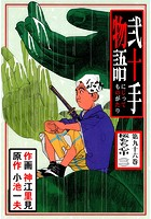 弐十手物語 96