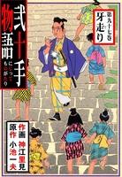 弐十手物語 97