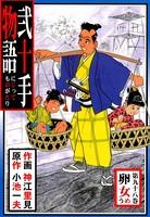 弐十手物語 98