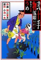 弐十手物語 99