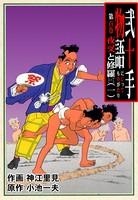 弐十手物語 100