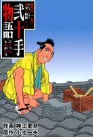 弐十手物語 101