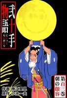 弐十手物語 103