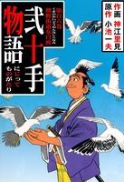 弐十手物語 106