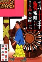 弐十手物語 108