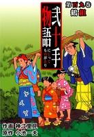 弐十手物語 109