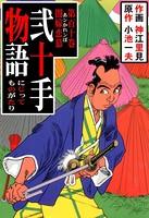 弐十手物語 110