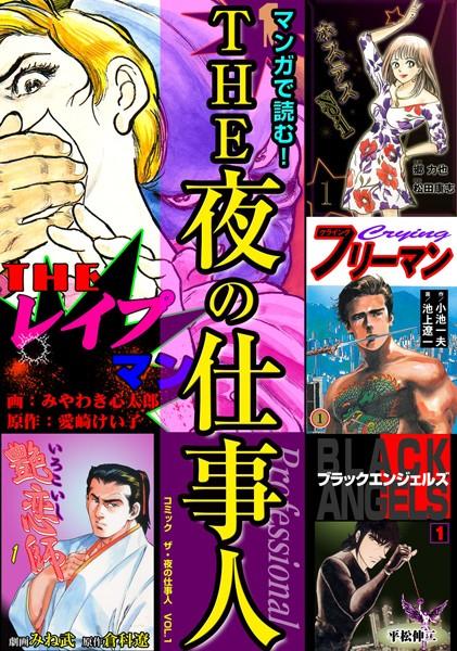 コミック THE夜の仕事人 VOL.1