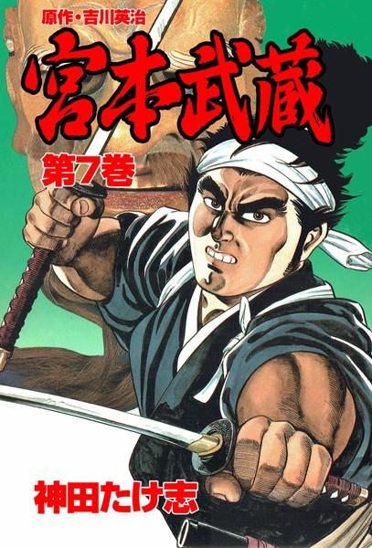 宮本武蔵 7