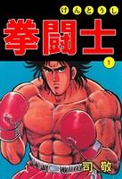 拳闘士 1