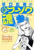 平口広美の新・フーゾク魂 3