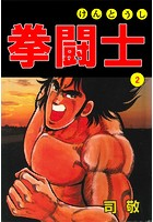 拳闘士 2