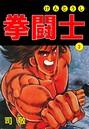拳闘士 3