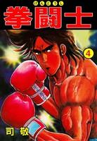 拳闘士 4