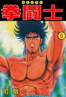 拳闘士 5