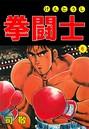 拳闘士 6