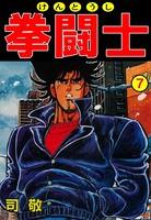 拳闘士 7