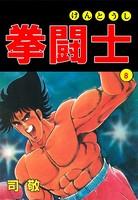 拳闘士 8