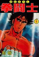 拳闘士 9