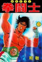 拳闘士 12