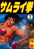 サムライ拳 2