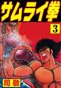 サムライ拳 3