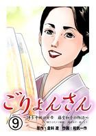 ごりょんさん 〜博多中洲の女帝 藤堂和子の物語〜