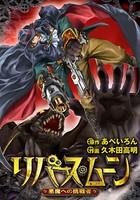 リバース・ムーン 〜悪魔への挑戦者〜