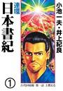 連環 日本書紀 1