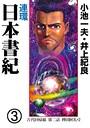 連環 日本書紀 3