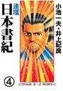 連環 日本書紀 4