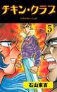 チキン・クラブ‐CHICKEN CLUB‐ 5