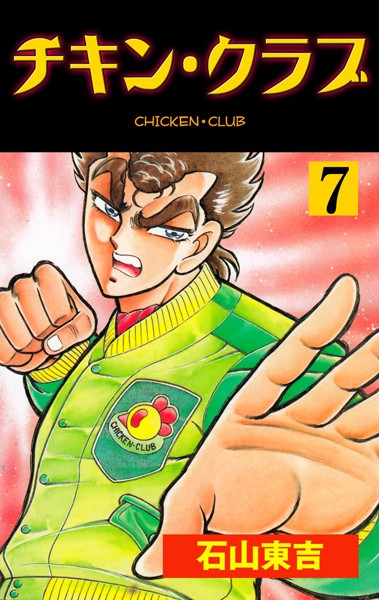 チキン・クラブ‐CHICKEN CLUB‐ 7
