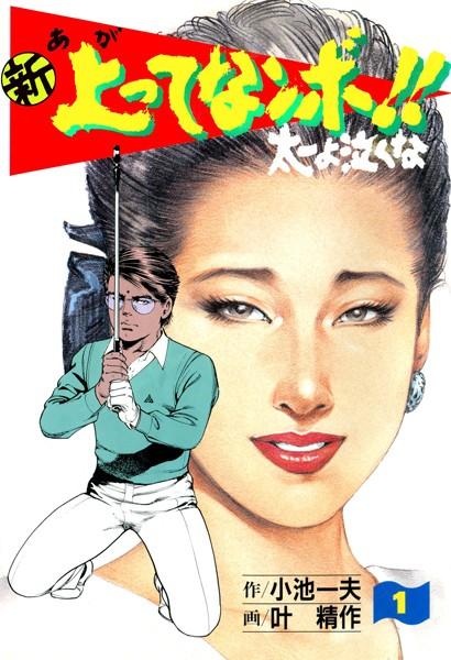 新 上ってなンボ!! 〜太一よ泣くな〜 1