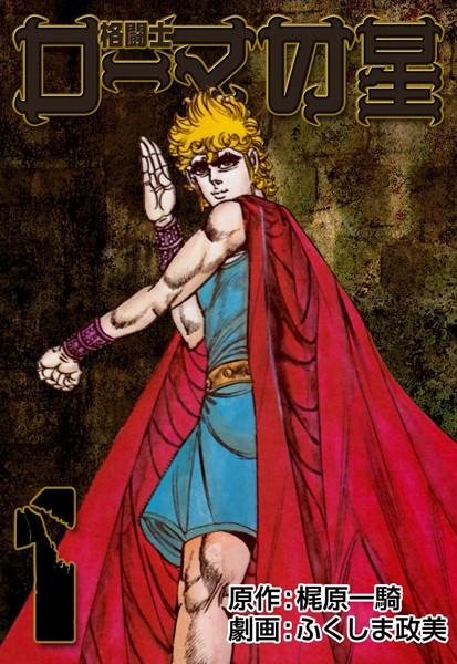 格闘士ローマの星 1