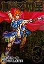 格闘士ローマの星 3
