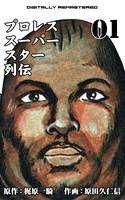 プロレススーパースター列伝【デジタルリマスター】