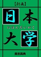 縲仙括逕サ縲第律譛ャ螟ァ蟄ヲ