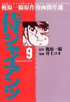 侍ジャイアンツ 9