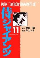 侍ジャイアンツ 11