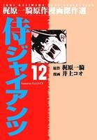 侍ジャイアンツ 12