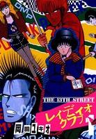 THETH STREET レィディオクラブ
