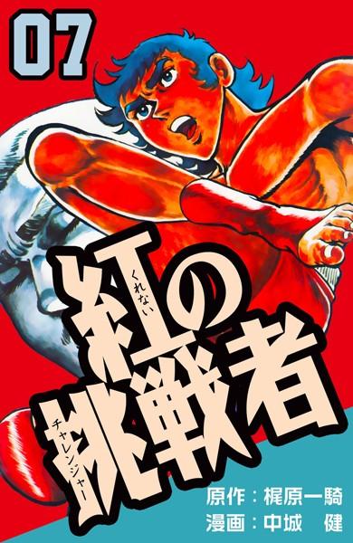 紅の挑戦者 7