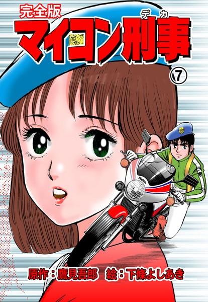 マイコン刑事【完全版】 7